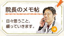 IT獣医師ブログ
